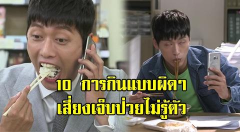 10 พฤติกรรม ''การกินแบบผิดๆ'' ทำร้ายร่างกายมากกว่าที่คุณคิด !!!
