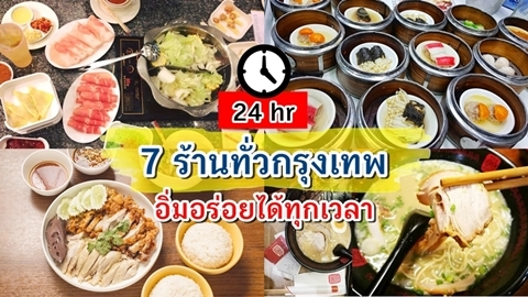 รวม 7 ร้านทั่วกรุงเทพ อิ่มอร่อยได้ 24 ชั่วโมง หิวเมื่อไรก็ไม่ใช่ปัญหา!!