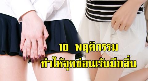 10 พฤติกรรม ''ทำร้ายจุดซ่อนเร้น'' สาเหตุของการเกิดกลิ่นไม่พึงประสงค์ !!!