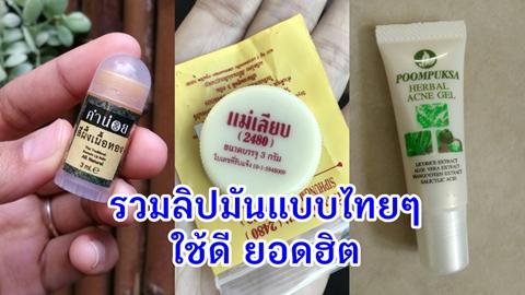 รวมลิปมันแบบไทยๆ ที่ใครๆก็บอกว่าดี เปลี่ยนปากคล้ำ ให้อมชมพู #ราคาถูกและดี