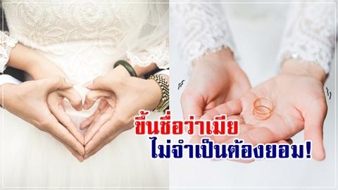 เมียไม่ใช่ทาส!! 7 สิทธิของเมีย ควรรู้ไว้ ไม่จำเป็นต้องยอม!!