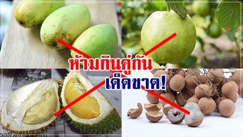 ผลไม้ที่ไม่ควรกินคู่กัน อาจจะมีอันตรายได้