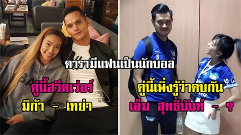 สวีทเวอร์! 4 คู่รักดารา-นักฟุตบอล แต่ละคนสวยมาก แม้อยู่คนละวงการก็รักกันได้!!