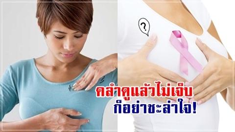 ระวังหาหมอไม่ทัน!! 5 อาการต้องเช็ก ถ้าไม่อยากเจ็บเพราะมะเร็ง!!