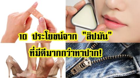 ไม่ได้แก้ปากแห้งอย่างเดียวนะ!! 10 ประโยชน์จาก ''ลิปมัน'' ที่มีดีมากกว่าทาปาก!