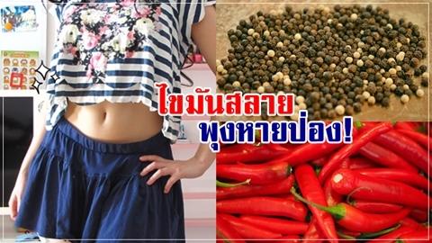 รีดไขมันหายเกลี้ยง!! 5 เครื่องเทศไทย สลายไขมัน กระชับทุกสัดส่วน!!
