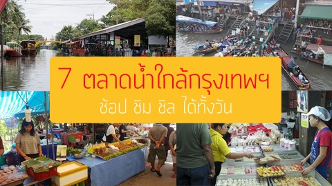 7 ตลาดน้ำใกล้กรุงเทพฯ ช้อป ชิม ชิล ได้ทั้งวันไม่มีเบื่อ!
