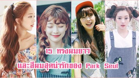15 ทรงผมยาวและสีผมของออลจังเกาหลีสุดน่ารัก Park Seul