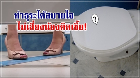น้องสาวไม่เสี่ยง!! 6 ขั้นตอนเข้าห้องน้ำสาธารณะ ทำธุระสบายใจ ไม่ต้องห่วงเชื้อโรค!!