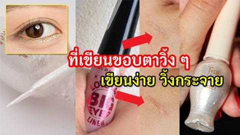 วิ้งกระจาย!! 5 ที่เขียนขอบตาแบบวิ้งๆ เขียนง่าย เพิ่มเสน่ห์ให้ดวงตาแบ๊วๆ แบบสาวเกาหลี