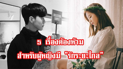 จำให้ขึ้นใจ!! 5 เรื่องต้องห้ามสำหรับผู้หญิงมี ''รักระยะไกล''!!