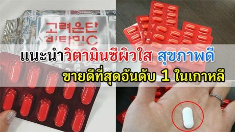 อยากสวยไบรท์แบบสาวเกาหลีต้องลอง!! วิตามินซีผิวใส + สุขภาพดี ' Korea Eundan ' ขายดีที่สุดอันดับ 1 ของเกาหลี