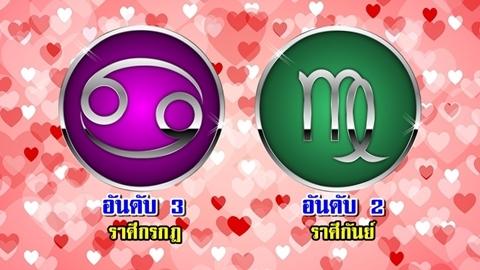 Top 5 ราศี ดวงความรักเฉิดฉายมากที่สุด!! ประจำสัปดาห์ 22-28 ม.ค. 2561