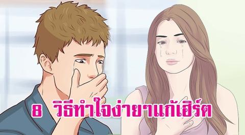 โบกมือลาอาการเฮิร์ต !! 8 วิธีทำใจง่ายๆ แก้อาการเจ็บใจ ช้ำในความรัก !!