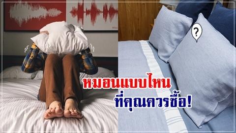 เลือกหมอนผิดชีวิตแย่!! หมอน 7 แบบที่ต้องรู้จัก นอนสบาย แก้ไขปัญหาโรคด้วย!!