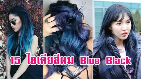 เปลี่ยนลุคเป็นสาวสวยเข้มๆ ลึกลับ น่าค้นหากับ 15 ไอเดียสีผม Blue Black