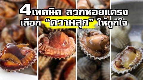 4 เทคนิควิธีลวกหอยแครงเลือก ''ความสุก'' ให้ถูกใจ อร่อยถูกปาก !!