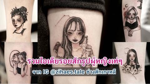 ส่องไอจีช่างสักฝีมือดีจากเกาหลี!! @zihaes.tale กับรอยสักรูปผู้หญิงเท่ ๆ หลากคาแร็คเตอร์