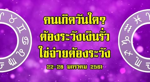 เช็คดวงรายสัปดาห์ การงาน การเงิน ความรัก สุขภาพ ประจำวันที่ 22-28 มกราคม 2561 !!!