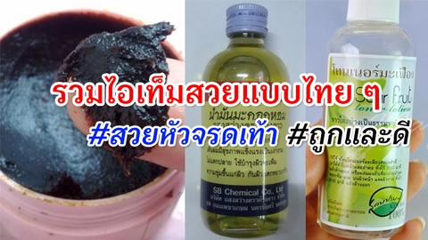 รวมไอเท็มสวยแบบไทยไทย ปลอดภัยแบบบ้าน ๆ ไร้สารเคมี สวยได้ตั้งแต่หัวจรดเท้า #ถูกและดี