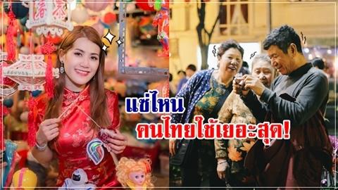 นามสกุลซ้ำบ่อยมาก!! 5 อันดับสกุลแซ่ ที่คนไทยใช้เยอะสุด!!