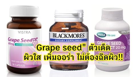 แนะนำวิตามินอาหารเสริม ''Grape seed'' เด็ดๆ ผิวใส เพิ่มออร่า ไม่ต้องฉีดผิว!!