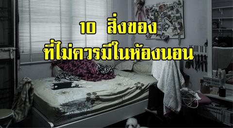 10 สิ่งของที่ไม่ควรมีในห้องนอน ถ้าคุณอยากหลับสบายฝันดีทุกคืน รีบเคลียร์สิ่งของเหล่านี้ซะ !!!