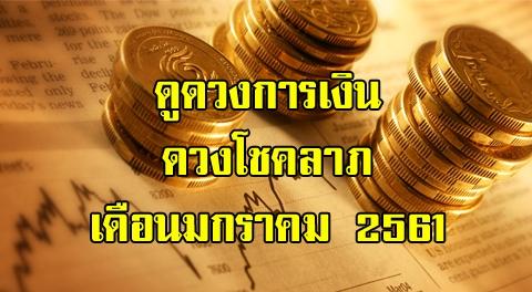 ดูดวงการเงิน โชคลาภแม่นๆ-เรื่องที่ต้องระวัง พร้อมเคล็ดลับเสริมดวง เดือนมกราคม 2561 !!!