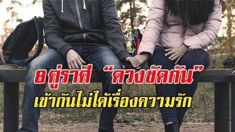 คบกันก็ไม่รอด! 8 คู่ราศีดวงขัดกัน เข้ากันไม่ได้เรื่องความรัก