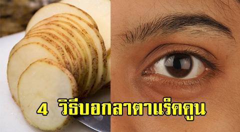 4 วิธีบอกลา ''รอยคล้ำใต้ดวงตา'' และยังช่วยเพิ่มความสดชื่น-ลดอาการบวม !!!