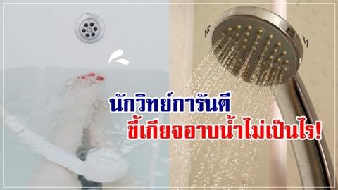 ใจสะอาดน้ำไม่ต้องอาบก็ได้!! 6 เหตุผลดีๆ นักวิทย์การันตี ไม่ต้องอาบน้ำทุกวัน!!