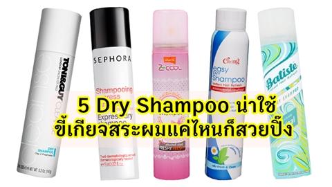 แนะนำ 5 Dry Shampoo 2021 น่าใช้ ขี้เกียจสระผมแค่ไหนก็สวยปิ๊ง #ฉบับสาวขี้เกียจ