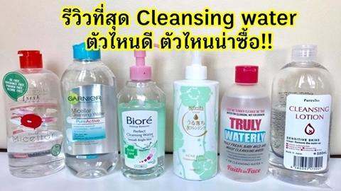เปิดรีวิวที่สุดของ Cleansing Water แห่งปี 6 แบรนด์ดัง เช็ดสะอาด ราคาไม่แพง !!