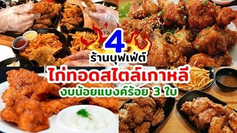 จุใจไม่อั้น!! 4 ร้านบุฟเฟ่ต์ไก่ทอดสไตล์เกาหลี กินให้พุงฟิตงบน้อยแบงค์ร้อย 3 ใบ