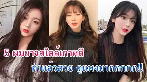 5 ผมยาวสไตล์เกาหลี ทำแล้วสวย เปลี่ยนลุคให้สวยชิค