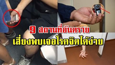 ผู้หญิงต้องระวัง!! 9 สถานที่อันตราย ภัยใกล้ตัวเสี่ยงพบเจอ