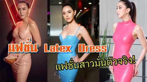 แฟชั่น Latex Dress  ชุดยางแนบเนื้อสุดเซ็กซี่ แฟชั่นสาวมั่นตัวจริง!!