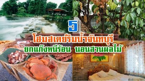 5 โฮมสเตย์ริมน้ำจันทบุรี ยกแก๊งหนีร้อน นอนสวนผลไม้!!