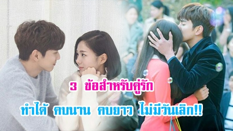 3 ข้อสำคัญสำหรับคู่รัก ถ้าทำได้ คบนาน คบยาว ไม่มีวันเลิก!!