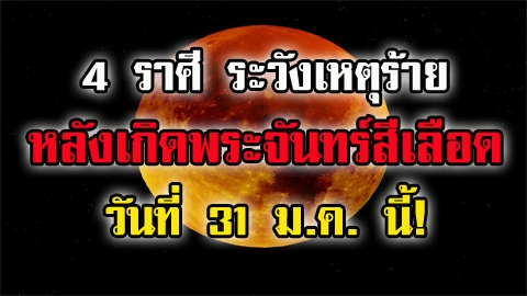 โหรดัง ชี้ 4 ราศี ระวังเหตุร้าย หลังเกิดพระจันทร์สีเลือด 31 ม.ค.นี้!!!