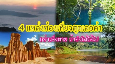 Unseen Thailand! 4 แหล่งท่องเที่ยวสุดเลอค่า ที่ควรไปสักครั้งก่อนตาย