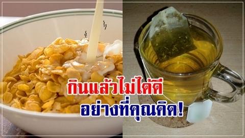 5 อาหารเพื่อสุขภาพ ที่ความจริงไม่ได้ดีอย่างที่คิด!!
