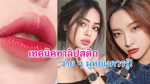 สวยได้ง่ายขึ้น! 7 เทคนิคทาลิปสติกง่ายๆ ผู้หญิงควรรู้ไว้ เรียวปากอวบอิ่มมีเสน่ห์น่าจุ๊บ