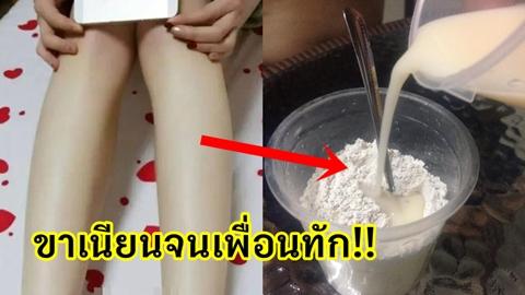 ขาลาย ขาไม่เนียน แก้ได้ไม่ยาก !! ด้วยของใช้ใกล้ตัว อวดขาเนียนสวยจนเพื่อนทักขอสูตรเด็ด!!