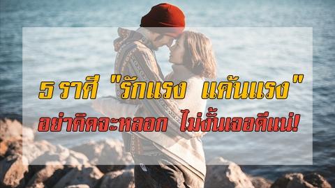 5 ราศี  ''รักแรง แค้นแรง'' อย่าคิดจะหลอก ไม่งั้นเจอดีแน่!
