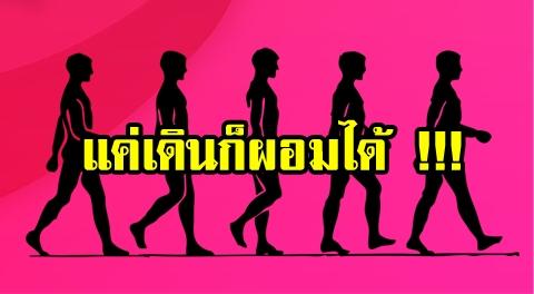 แค่เดินก็ผอมได้ !!! 7 เทคนิค เดินลดน้ำหนัก อย่างไรให้