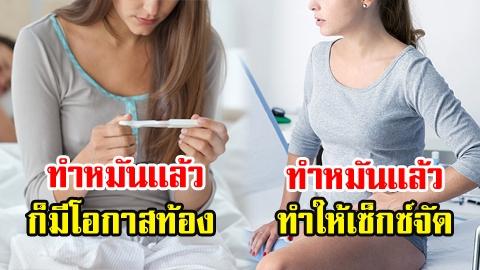 ทำหมันก็ท้องได้! การทำหมันหญิง กับ 4 เรื่องจริงที่หลายคนยังไม่รู้