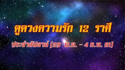 ดูดวงความรัก 12 ราศี ประจำสัปดาห์ (29 ม.ค. - 4 ก.พ. 61)