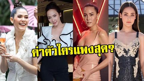 เปิดเรทล่าสุด 10 อันดับค่าตัวดาราตัวแม่ ซุปตาร์แถวหน้าของเมืองไทย แพงถึงแพงมาก!