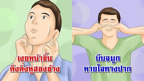 โล่งแล้ว!! 5 วิธีสยบอาการ